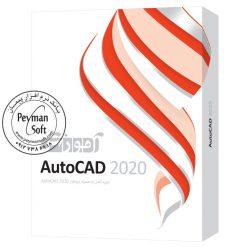 آموزش جامع نرم افزار اتوکد ۲۰۲۰ autocad