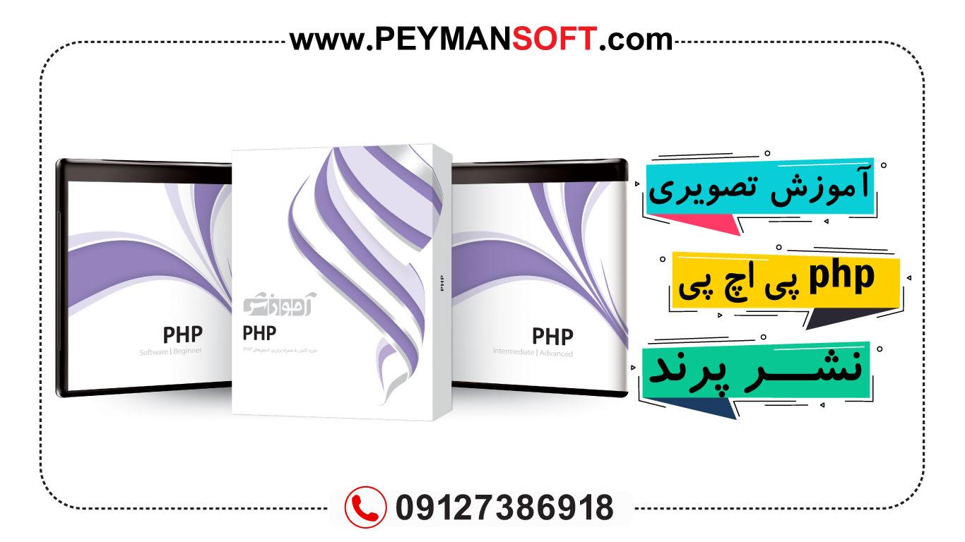 آموزش برنامه نویسی php نشر پرند