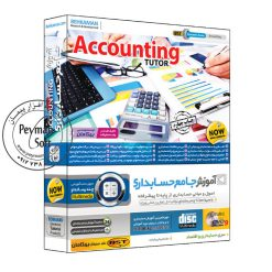 آموزش جامع حسابداری نشر بهکامان