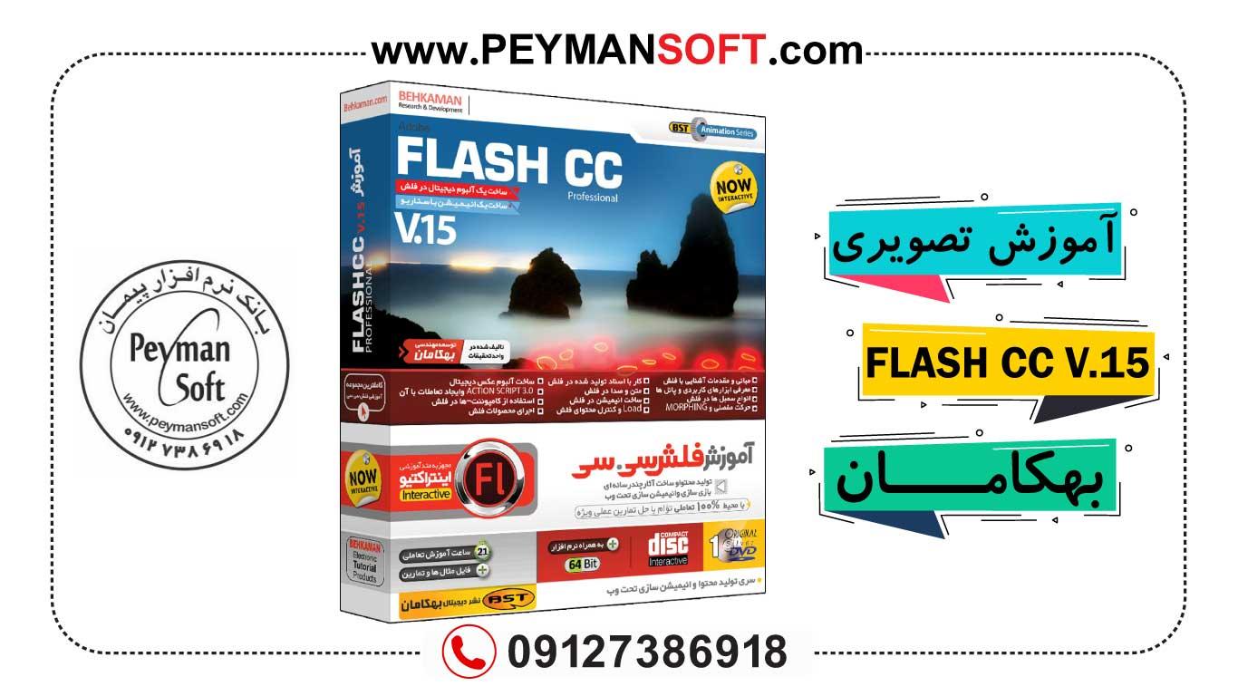 آموزش Adobe Flash CC-نسخهV15 بهکامان-آموزش فلش سی سی