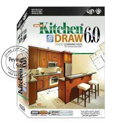 آموزش نرم افزار Kitchen Draw 6.0 نشر مهرگان