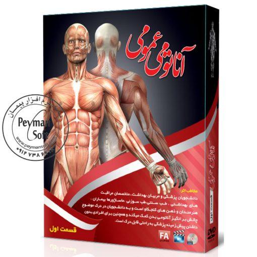 آموزش تصویری آناتومی عمومی بدن انسان استاد حسینی