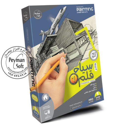 آموزش نقاشی با سیاه قلم پارت 1