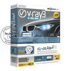 آموزش VRay در ۳Ds Max – نسخه ۳ نشر بهکامان
