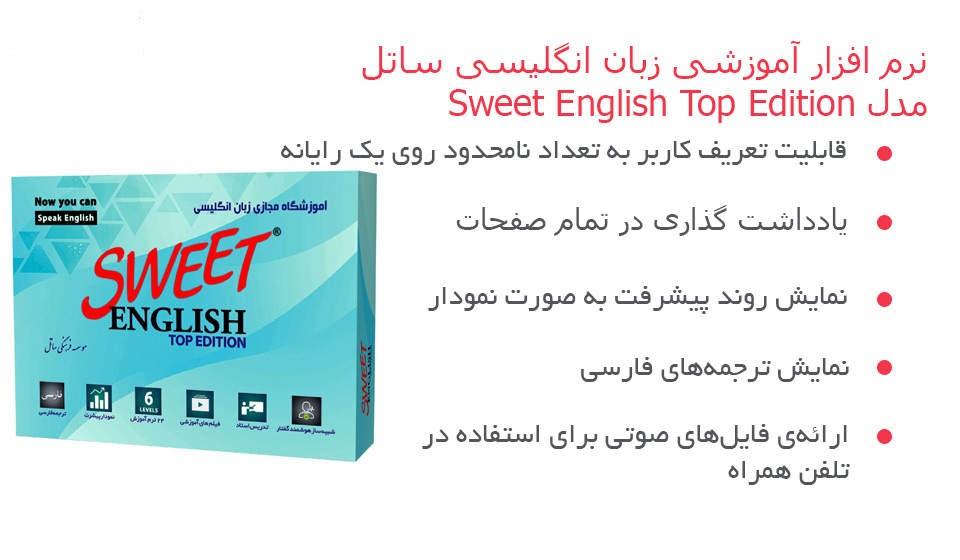 sweet-english-موسسه ساتل