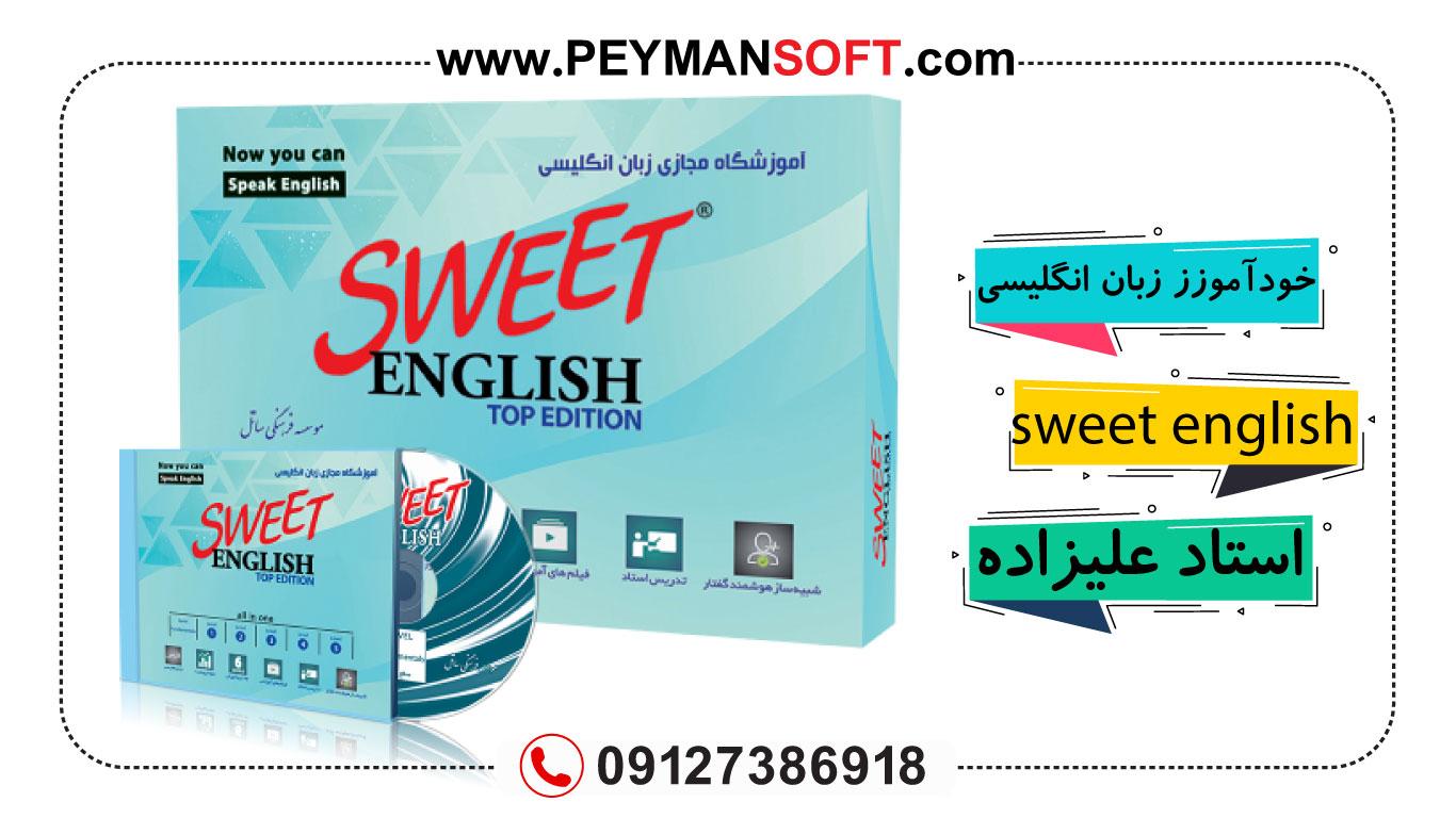 نرم افزار آموزش زبان انگلیسی سوییت انگلیش ساتل مدل Sweet English Top Edition