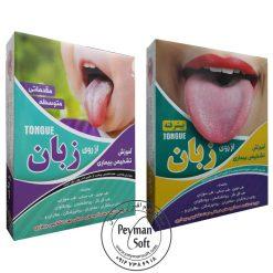 دوره کامل آموزش تشخیص بیماری از روی زبان-مدرس استاد علی حسینی