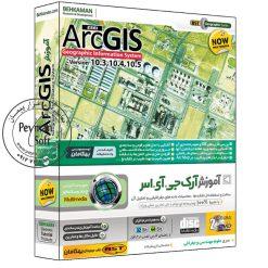 آموزش آرک جی آی اس ArcGIS بهکامان