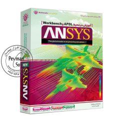 آموزش انسیس Ansys 19 نشر مهرگان