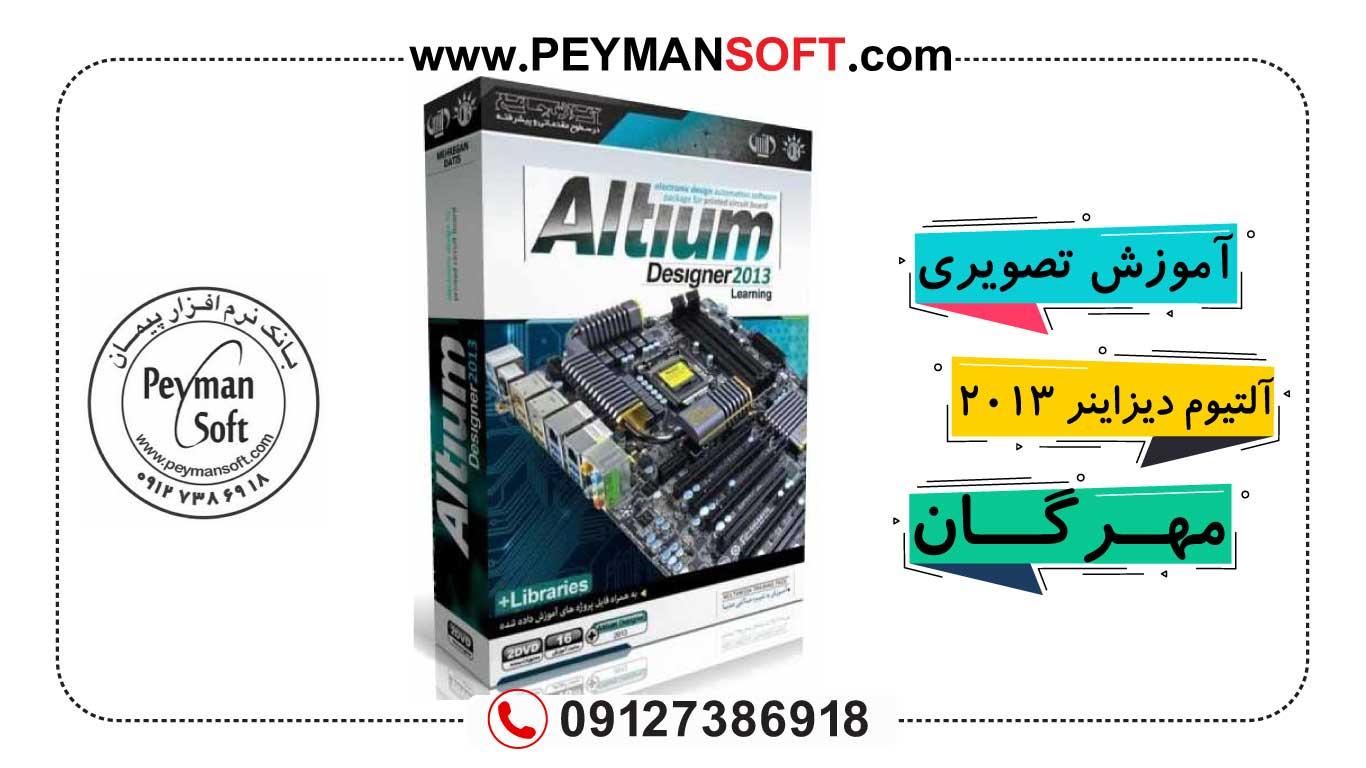 آموزش آلتیوم دیزاینر 2013 Altium مهرگان-نرم افزار Altium