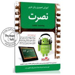 آموزش تصویری زبان عربی نصرت برای اندروید