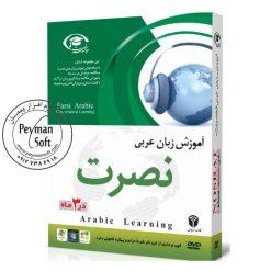 آموزش زبان عربی شرقی نصرت نسخه صادراتی