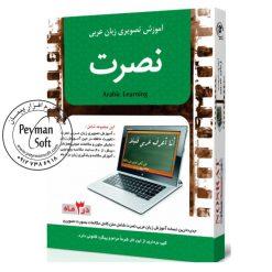 آموزش تصویری عربی نصرت برای کامپیوتر