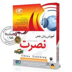 آموزش زبان چینی نصرت نسخه صادراتی