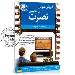 آموزش تصویری زبان انگلیسی نصرت برای DVD PLAYER