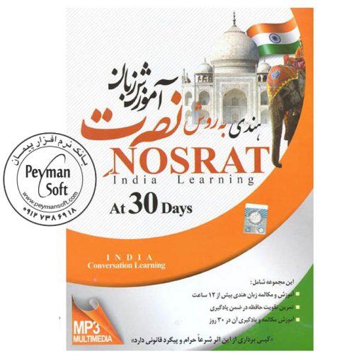 آموزش هندی نصرت در 30 روز