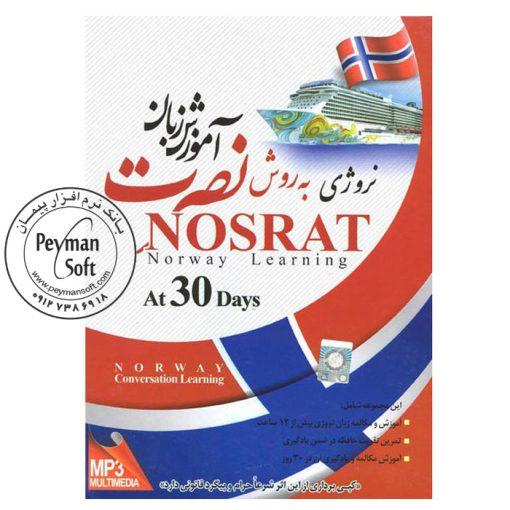 آموزش نروژی نصرت در ۳۰ روز