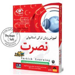 آموزش مکالمه ترکی استانبولی نصرت نسخه صوتی در 30 روز
