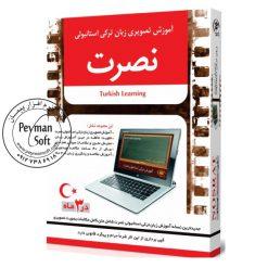 آموزش تصویری زبان ترکی استانبولی نصرت در ۹۰ روز برای کامپیوتر