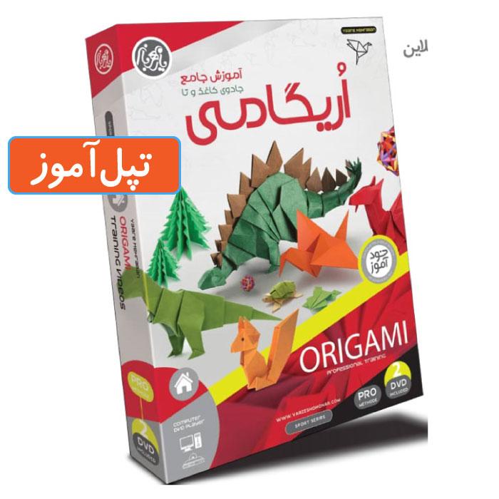 آموزش اوریگامی