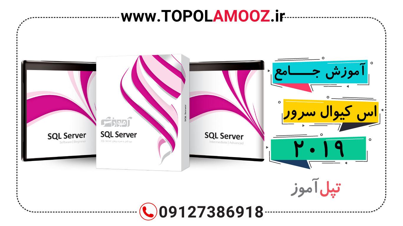 آموزش اس کیو ال سرور ۲۰۱۹ SQL Server