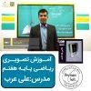 نرم افزار آموزشی مداد ریاضی پایه هفتم (Flash Memory)