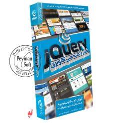 صفر تا صد آموزش jQuery جی کوئری