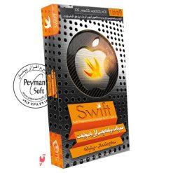 صفر تا صد آموزش Swift سوئیفت برنامه نویسی اپل