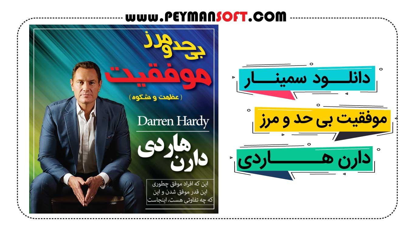 دانلود سمینار تصویری موفقیت بی حد و مرز دارن هاردی-دانلود بهترین کلیپهای انگیزشی دوبله فارسی