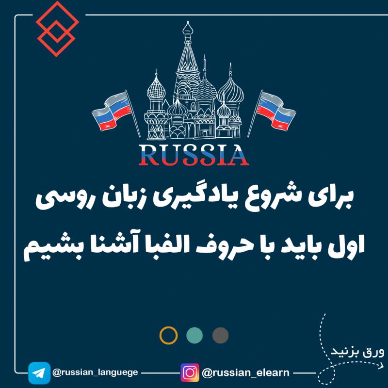 آموزش زبان روسی-یادگیری زبان روسی