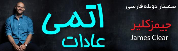 دانلود سمینارهای دوبله فارسی-سمینارهای موفقیت و کسب و کار