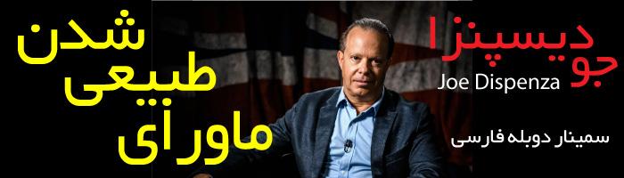 دکتر جو دیسپنزا-دانلود کلیپ های انگیزشی دوبله فارسی