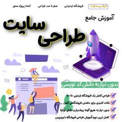 آموزش طراحی سایت فروشگاه اینترنتی با وردپرس