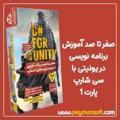 آموزش برنامه نویسی در unity یونیتی با سی شارپ (پارت ۱)
