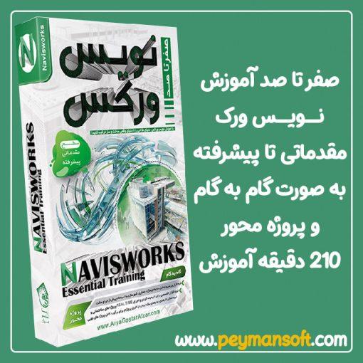 صفر تا صد آموزش نویس ورکس Navisworks