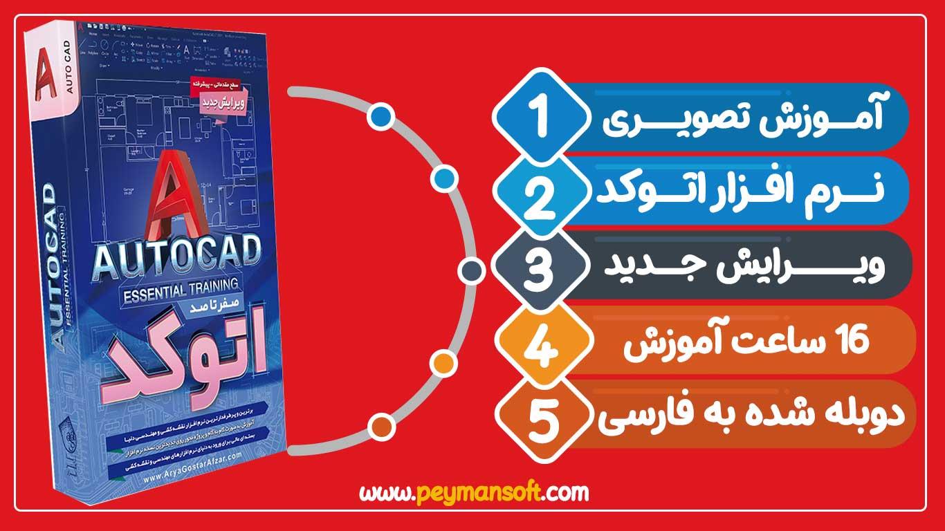 صفر تا صد آموزش اتوکد به زبان فارسی - ویرایش جدید
