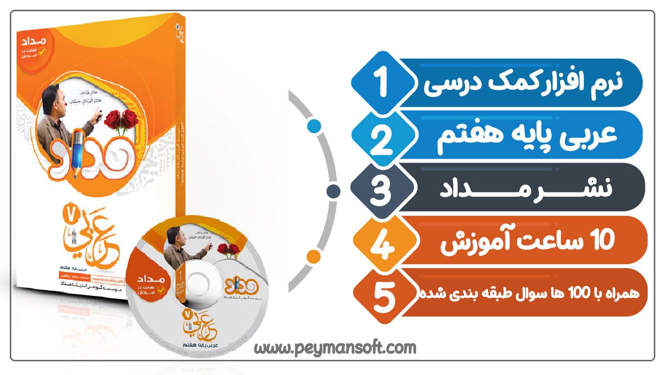 نرم افزار کمک درسی آموزش عربی پایه هفتم-نشر مداد-گام به گام عربی هفتم