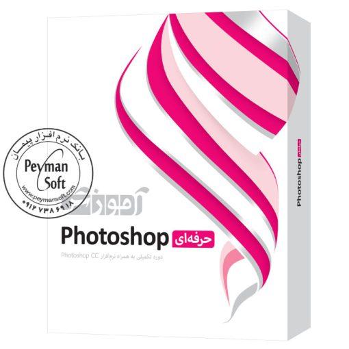 آموزش فتوشاپ حرفه ای Photoshop Pro
