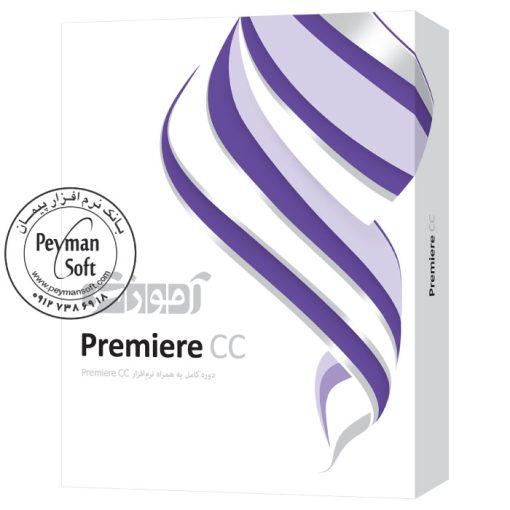 آموزش نرم افزار پریمیر Premiere CC نشر پرند