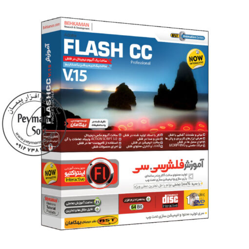 آموزش Adobe Flash CC-نسخهV15 بهکامان