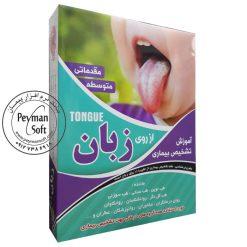 آموزش تشخیص بیماری از روی زبان سطح مقدماتی و متوسط-مدرس استاد علی حسینی