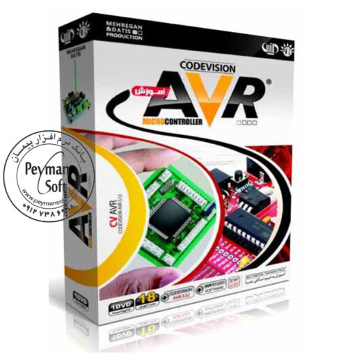 آموزش Codevision AVR مهرگان