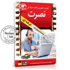 آموزش تصویری انگلیسی نصرت نسخه حرفه ای برای کامپیوتر