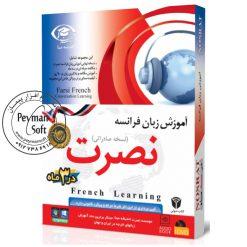 آموزش زبان فرانسه نصرت نسخه صادراتی