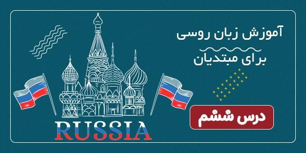 آموزش روسی