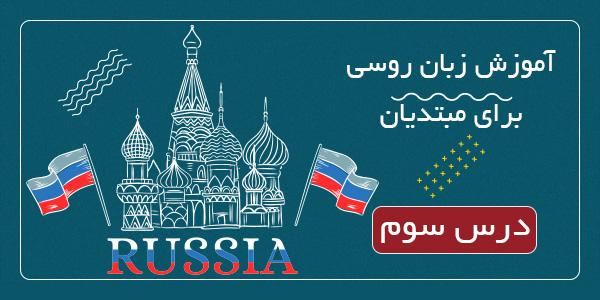 آموزش زبان روسی درس سوم