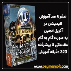 آموزش انیمیشن در آنریل انجین Unreal Engine