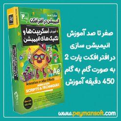 صفر تا صد آموزش انیمیشن سازی در افتر افکت (پارت۲)