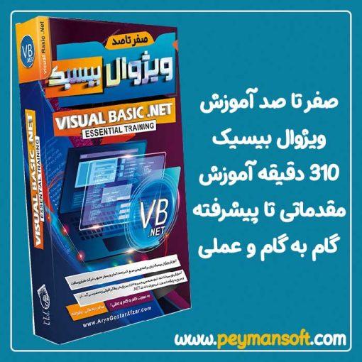 صفر تا صد آموزش ویژوال بیسیک Visual Basic .NET Essential Training