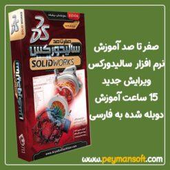 آموزش نرم افزار سالیدورک (SolidWorks)-مقدماتی تا پیشرفته